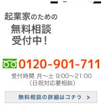 起業家のための無料相談受付中!0120-901-711